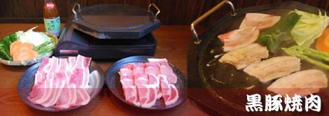鹿児島 黒豚焼肉