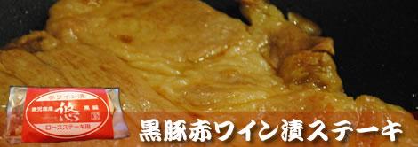 鹿児島 黒豚赤ワインステーキ