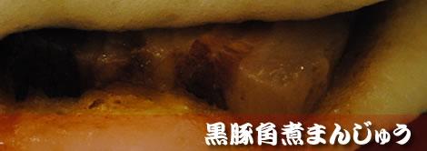 鹿児島 黒豚角煮まんじゅう