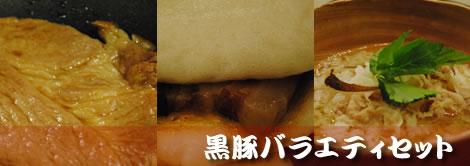 鹿児島 黒豚バラエティセット